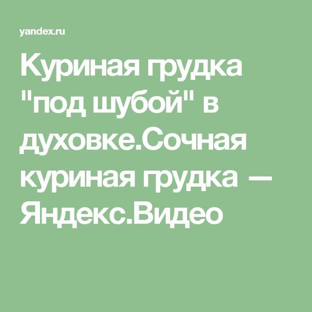 """Куриная грудка """"под шубой"""" в духовке.Сочная куриная грудка — Яндекс.Видео"""