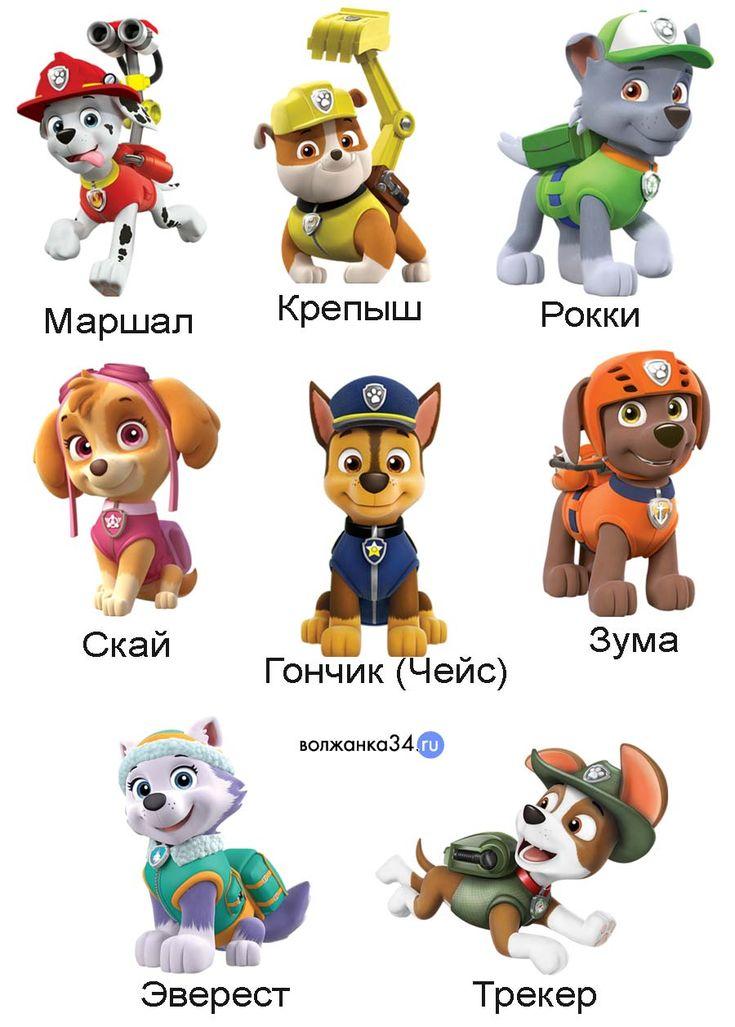 предлагали щенячий патруль в картинках с именами классический
