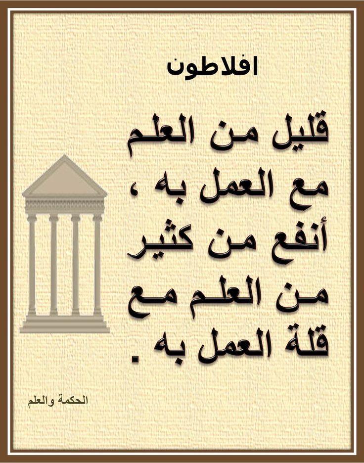 لفلاطون العلم حكم افلاطون Arabic Calligraphy Calligraphy
