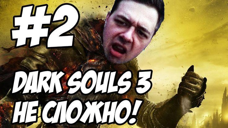 Dark Souls 3 | От костра до костра | #2