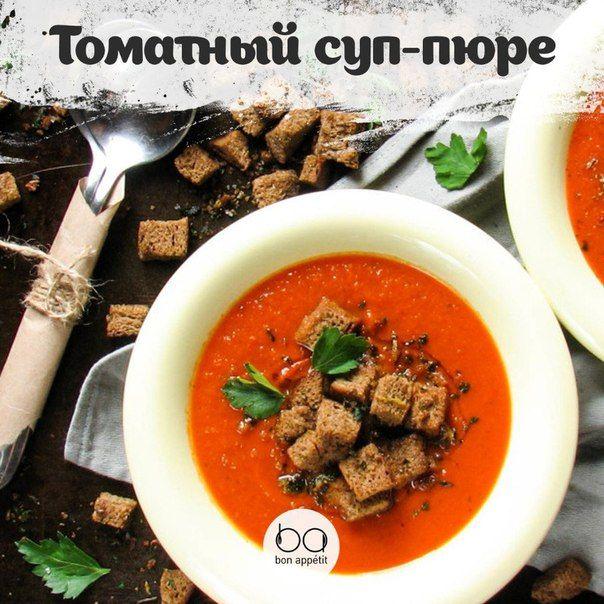 Томатный суп-пюре с чесночными гренками