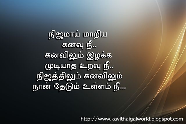 Cute Love Kavithai ~ Facebook Tamil Kavithaigal