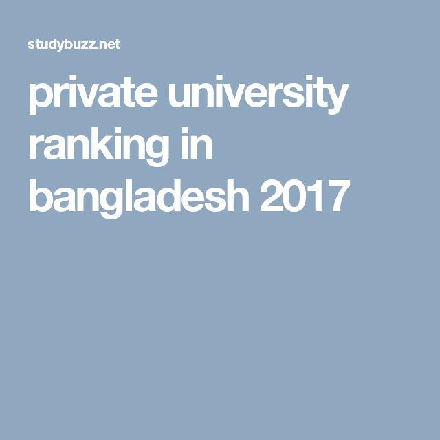 private university ranking in bangladesh 2017