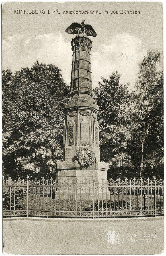 Памятник павшим воинам, на горе у обсерватории. (Сегодня от него остался восьмиугольный постамент).