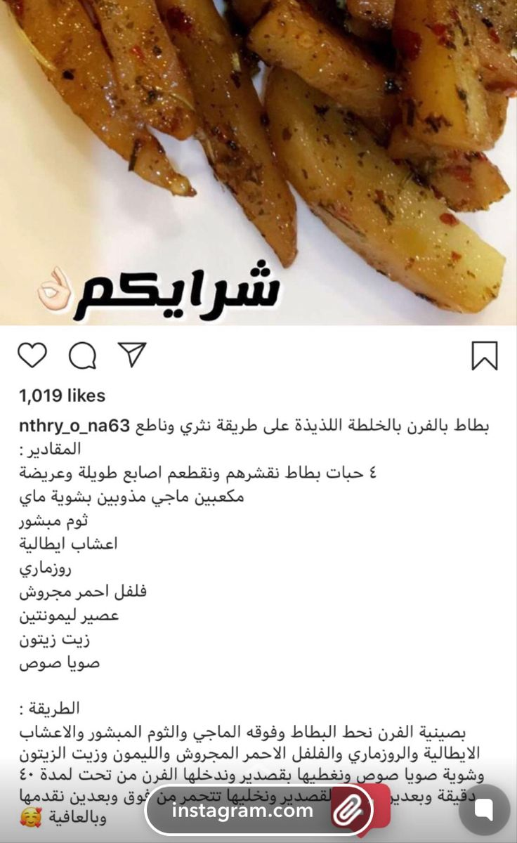 بطاطس بالفرن Recipes Food Fruit