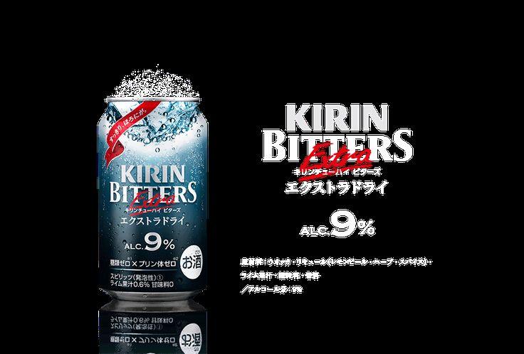 KIRIN BITTERS キリンチューハイ ビターズ エクストラドライ ALC.9% 原材料:ウオッカ・リキュール(レモンピール・ハーブ・スパイス)・ライム果汁・酸味料・香料/アルコール分:9%