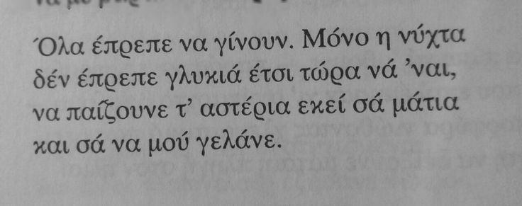 - Κώστας Καρυωτάκης