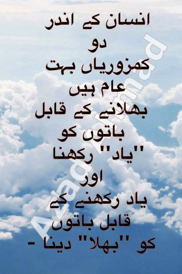 80 best images about Powerful Urdu Quotes on Pinterest ...