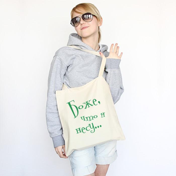 Сумки | Холщовые / organic сумки | Боже, что я несу... | Printdirect.ru=620