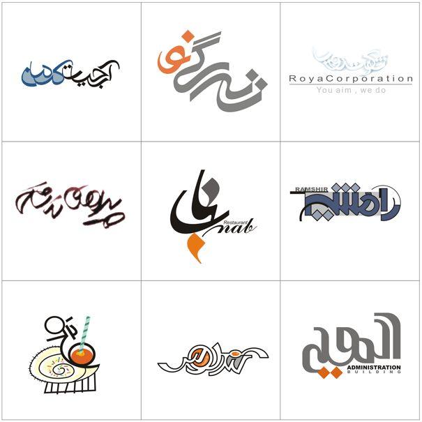 آرم، لوگو، نماد یا نشان اختصاصی