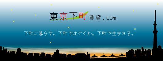 【東京下町賃貸.com】台東区の浅草・上野・谷根千を中心に下町エリアの賃貸物件情報を網羅!