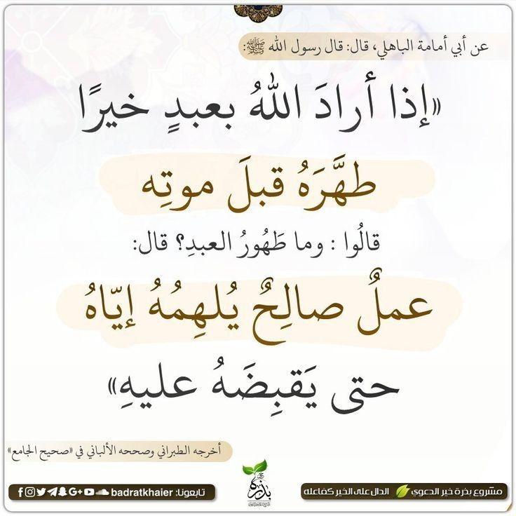 Pin By On أحاديث Ahadith Quran Verses Islamic Information