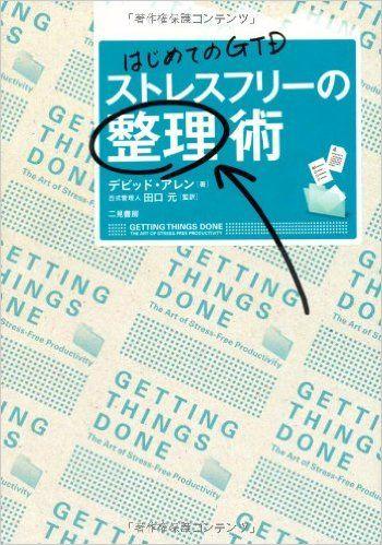 はじめてのGTD ストレスフリーの整理術   デビッド・アレン, 田口 元   本   Amazon.co.jp