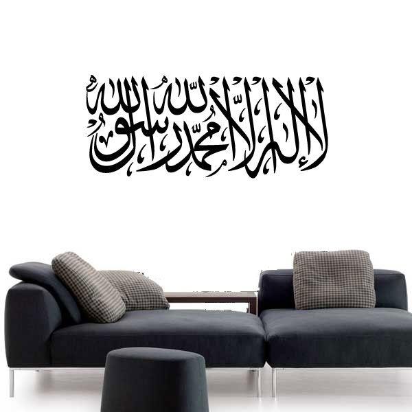stickers shahada Art islam, decoration islam, decoration oriental