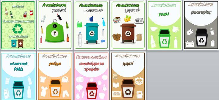 Καρτέλες για την ανακύκλωση