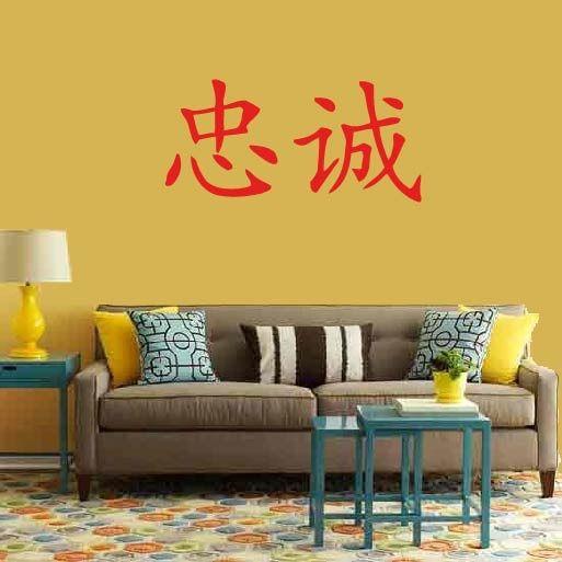 Loyalty Chinese