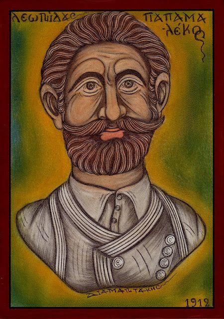 ΠΑΠΑΜΑΛΕΚΟΣ Λεωνίδας....Καταγόμενος εκ Βάμου Αποκορώνου Χανίων Κρήτης, έλαβε μέρος εις τον Αμυντικόν Αγώνα της Μακεδονίας 1903 - 1909 . 'Επεσε μαχόμενος εις την Μάχην της Σιατίστης το 1912...