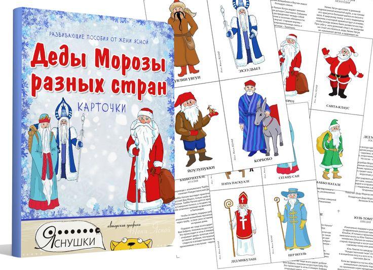 дед мороз в разных странах с картинками