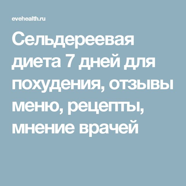 Сельдереевая Диета Едимка.