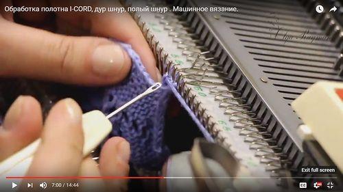 Обработка полотна I-CORD, дур шнур, полый шнур . Машинное вязание.