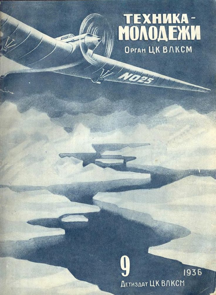 Magazine cover 1936, illustration of ANT-25