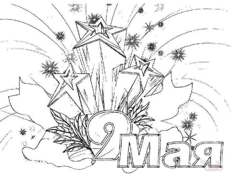 Нарисовать открытку на 9 мая карандашом