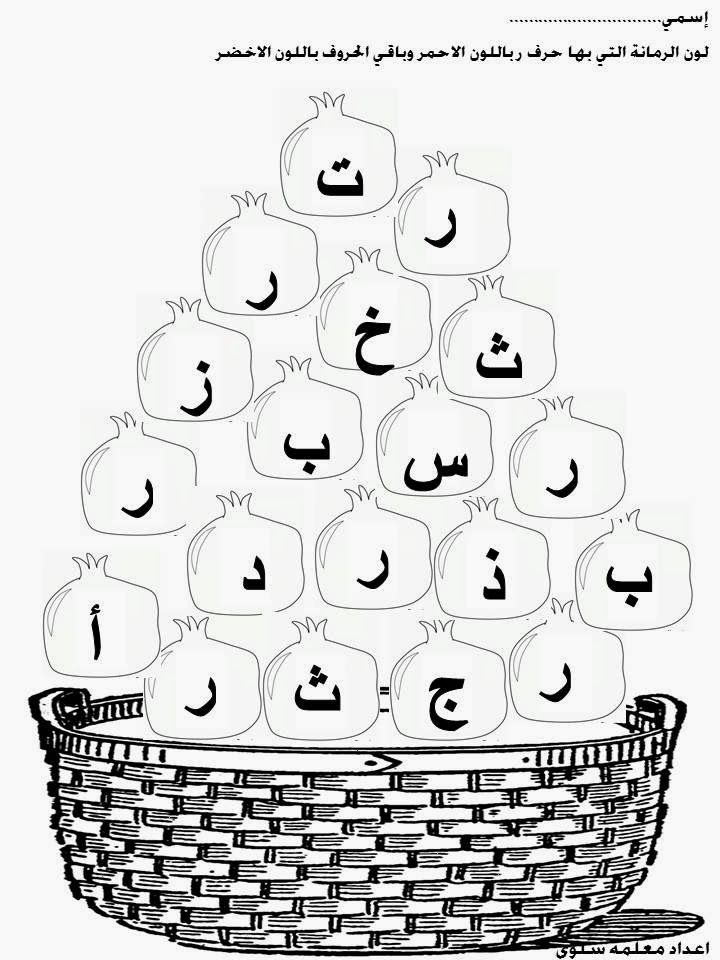 روضــــتــــــي أوراق عمل حرف ر Learn Arabic Alphabet Arabic Handwriting Arabic Alphabet