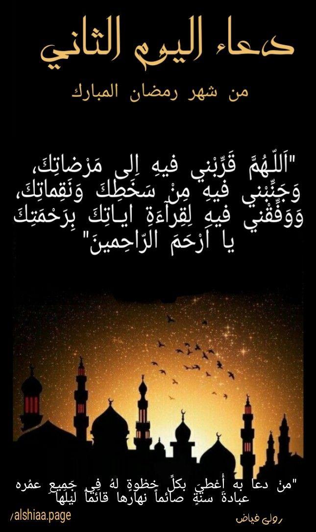 دعاء اليوم الثاني من شهر رمضان المبارك Quran Quotes Islamic Quotes Wallpaper Islamic Pictures