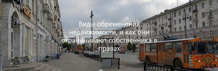 #обременение #недвижимость #собственник #егрн #рента #аренда #сервитут