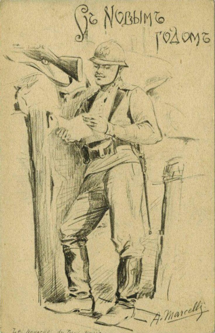 Отдыха море, русский солдат открытка
