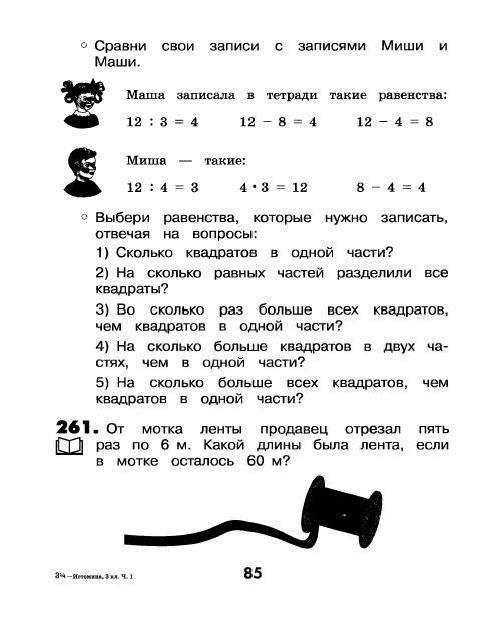 Спишу.ру 3 класс математика истомина