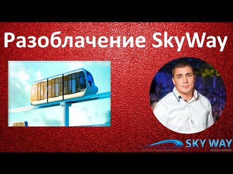 Разоблачение SkyWay