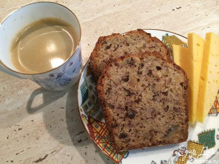 Банановый хлеб можно приготовить в порционных формочках для маффинов, получится отличный десерт к чаю.  В общем, какой бы формы Вы ни приготовили банановый хлеб, это будет вкусное и полезное начало рабочего дня! Угощайтесь :))))