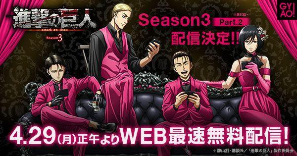Season3 無料動画 進撃の巨人