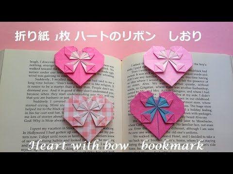 折り紙 ハートのリース 3 折り方 Origami Heart wreath tutorial - YouTube