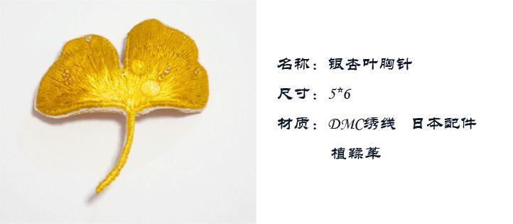 MOYO TOTO刺绣 本草植物系列 秋叶(现货)-淘宝网