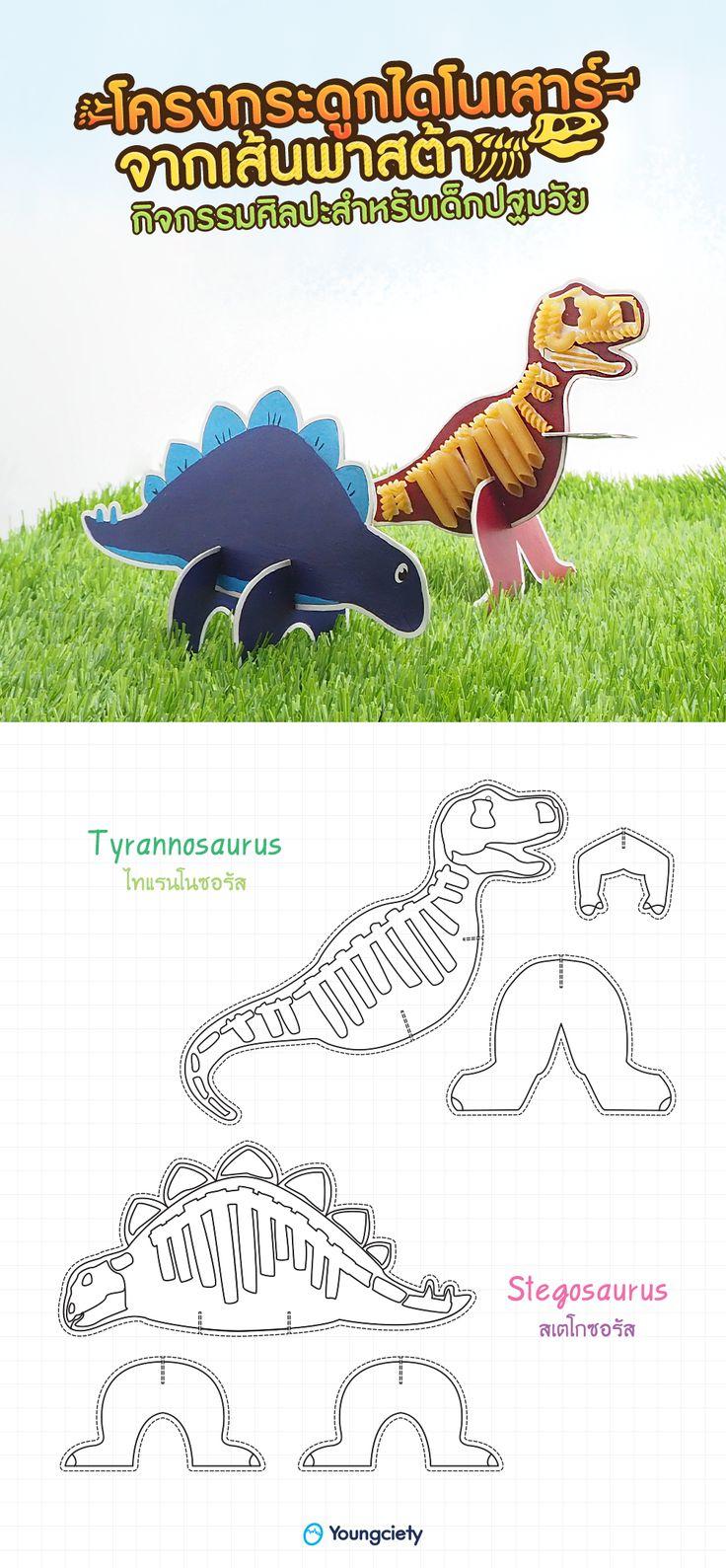 ศ ลปะโครงกระด กไดโนเสาร จากเส นพาสต า Dinosaur Skeleton Pasta แบบ