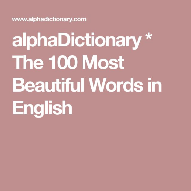 alphaDictionary * The 100 Most Beautiful Words in English