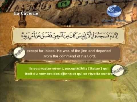 Quran Translation in English & French Chapte18 ترجمة القرآن سورة الكهف إنجليزي وفرنسي