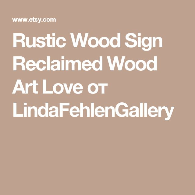 Rustic Wood Sign Reclaimed Wood Art Love от LindaFehlenGallery