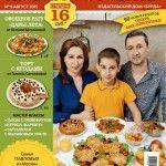 Журнал люблю готовить август 8 2015
