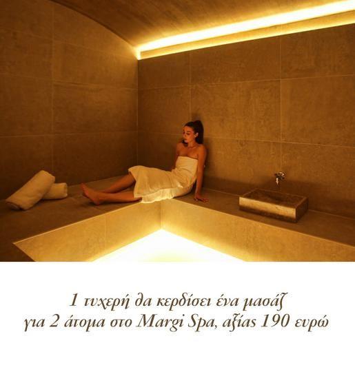 1 τυχερή θα κερδίσει ένα μασάζ για 2 άτομα στο Margi Spa, αξίας 190 ευρώ