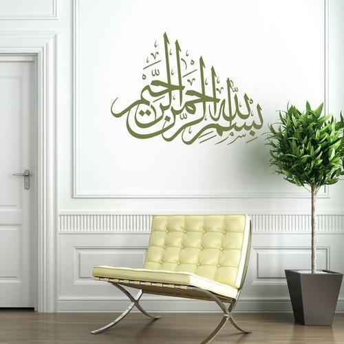 Bismillah Arabic Art,  Wall Decal, Islamic sticker-Quranic Ayats