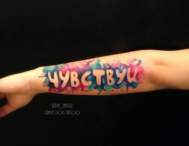 Татумастер @slava_jangle Акварельная татуировка надпись на руке.