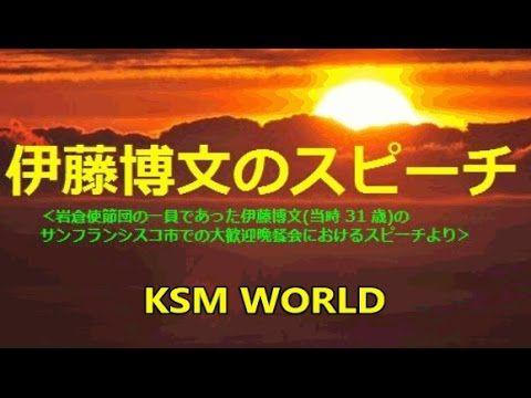 【KSM】伊藤博文のスピーチ~岩倉使節団の一員であった伊藤博文(当時31 歳)のサンフランシスコ市での大歓迎晩餐会におけるスピーチより