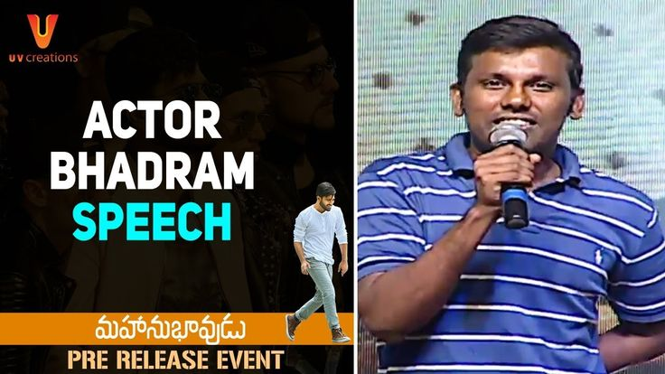 Actor Bhadram Speech | Mahanubhavudu Pre Release Event | Sharwanand | Mehreen | Thaman S | Maruthi - Download This Video   Great Video. Watch Till the End. Don't Forget To Like & Share Actor Bhadram Speech at Mahanubhavudu Movie Pre Release Event on UV Creations. #Mahanubhavudu Telugu movie ft. Sharwanand & Mehreen Kaur Pirzada. Music by Thaman S. Written and directed by Maruthi. Produced by Vamsi Pramod and SKN. #Sharwanand #MehreenPirzada #Mehreen #ThamanS #Maruthi #UVCreations…