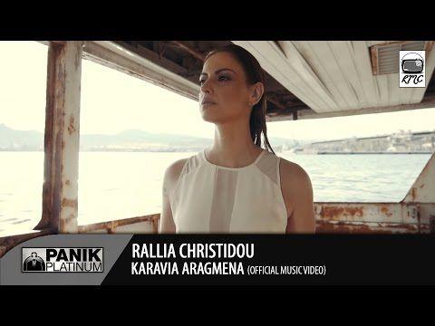 Ραλλία Χρηστίδου - Καράβια Αραγμένα | Official Music Video HQ - YouTube