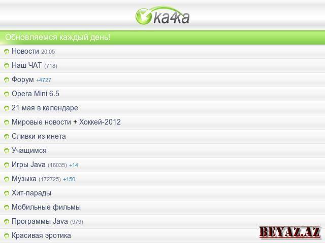 Ка4ка скачать бесплатно музыку mp3