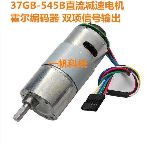 37GB545D DC geared motor with encoder 6V12V24V high-power high-torque permanent magnet DC motor