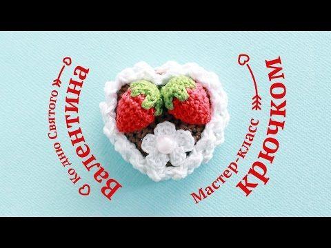 Вяжем тортик-сердечко на День святого Валентина - Ярмарка Мастеров - ручная работа, handmade